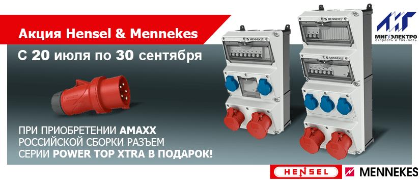 Акция: При покупке модулей Mennekes AMAXX - разъём серии PowerTOP Xtra в подарок