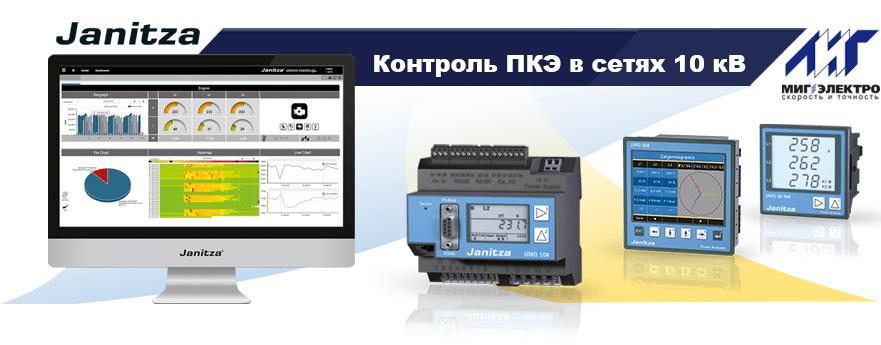 Анализатор качества электроэнергии контроль параметров и потребления электроэнергии в сетях 10 кВ