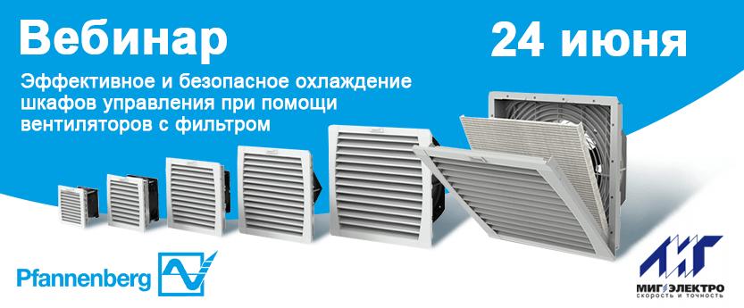 Вебинар Вентиляторы с фильтром Pfannenberg - эффективное и безопасное охлаждение шкафов управления