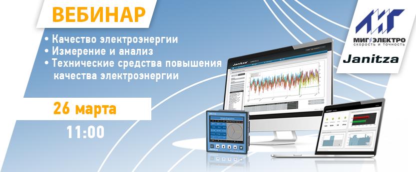 Вебинар: Качество электроэнергии. Измерение и анализ. Технические средства повышения качества электроэнергии