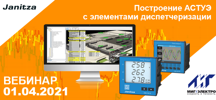Вебинар: Построение автоматизированных систем учета энергоресурсов АСТУЭ с элементами диспетчеризации
