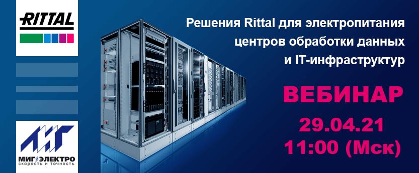 Вебинар: Решения Rittal для электропитания центров обработки данных и IT-инфраструктур