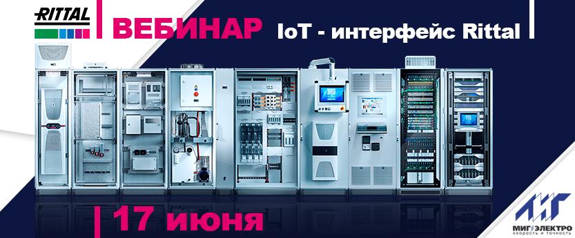 Вебинар: IoT-интерфейс Rittal поддержка Интернета вещей в системах контроля микроклимата