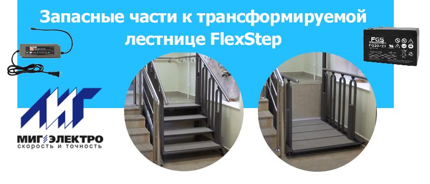Запасные части к трансформируемой лестнице для инвалидов FlexStep