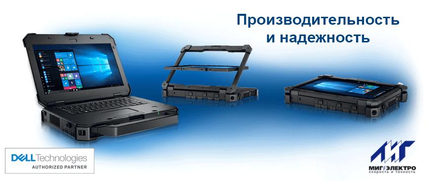 Защищённые ноутбуки Dell Latitude