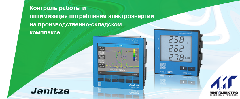 Контроль работы и оптимизация потребления электроэнергии на производственно-складском комплексе