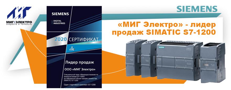 Компания Сименс наградила «МИГ Электро» по итогам 2019 года
