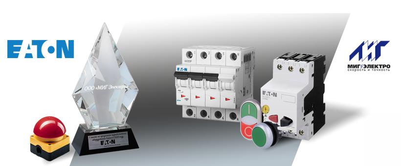 Награда Eaton за первое место по продажам низковольтного оборудования
