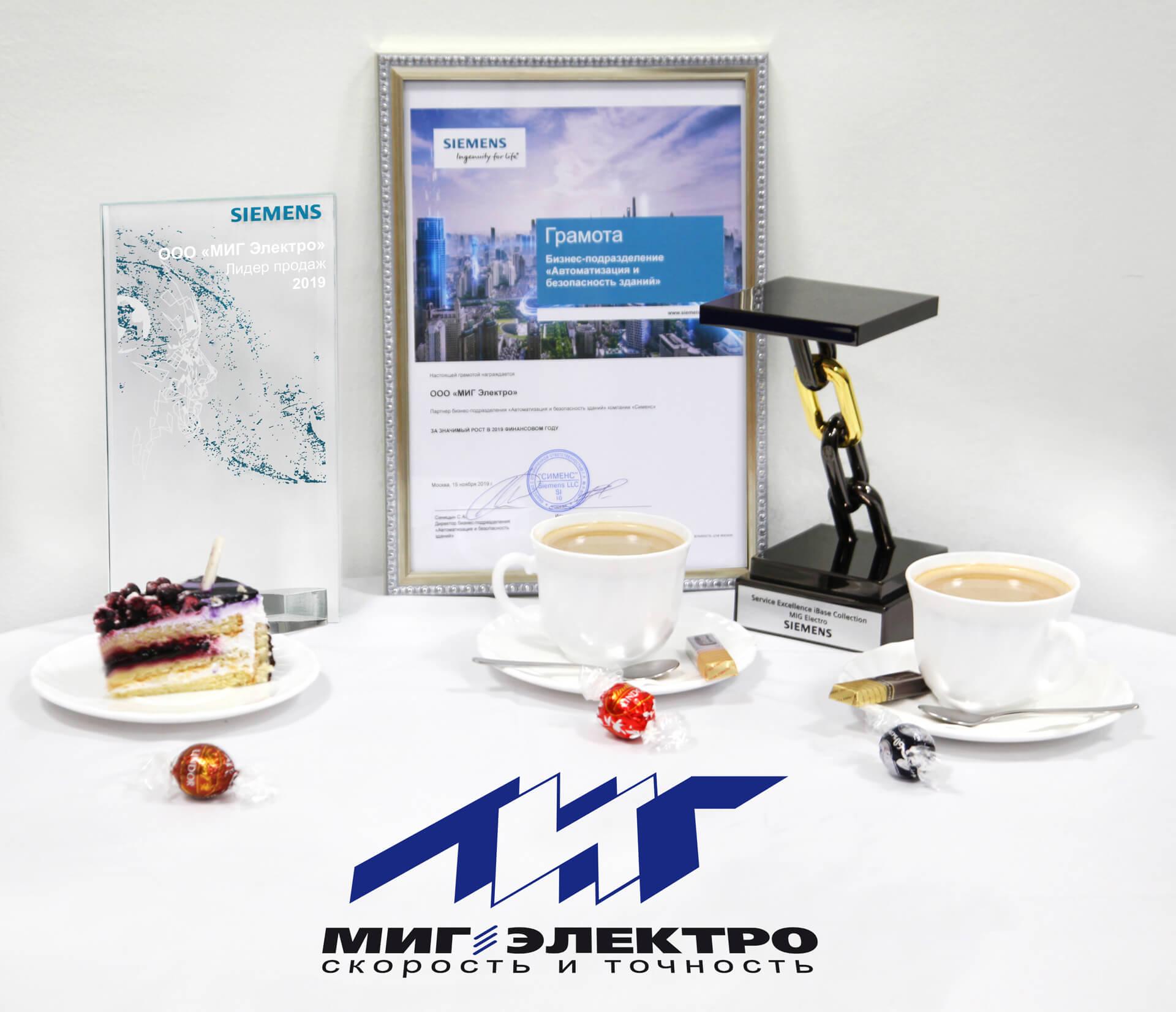 «МИГ Электро» получила награды от компании Siemens