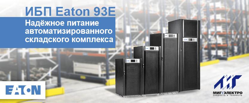 ИБП Eaton 93E – надёжное питание автоматизированного складского комплекса