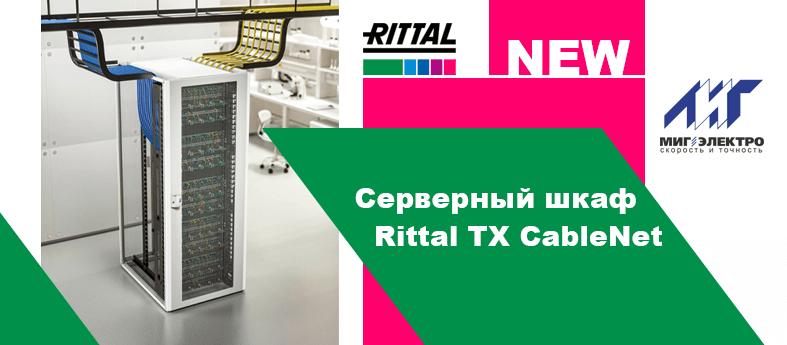 Новый серверный (сетевой) шкаф Rittal TX CableNet – для быстрой и профессиональной организации кабеля