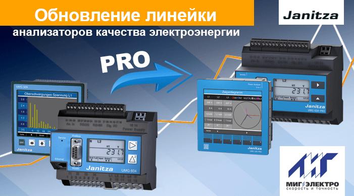 Обновление линейки анализаторов качества электроэнергии компании Janitza