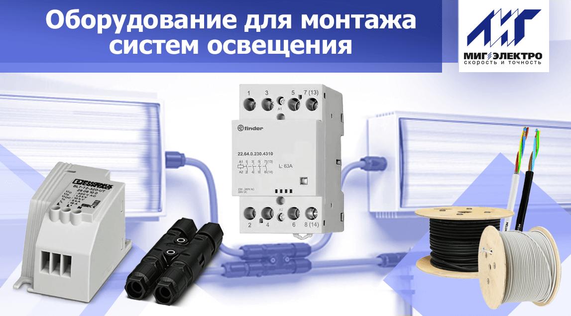 Оборудование для монтажа систем освещения