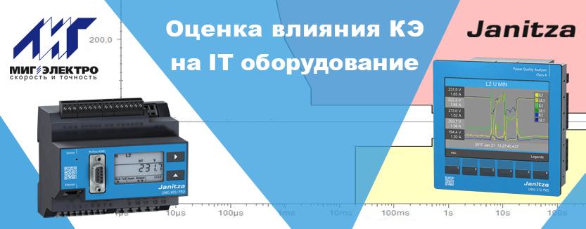 Оценка влияния качества электроэнергии на IT оборудование
