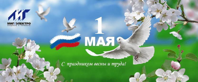Поздравляем с 1 мая