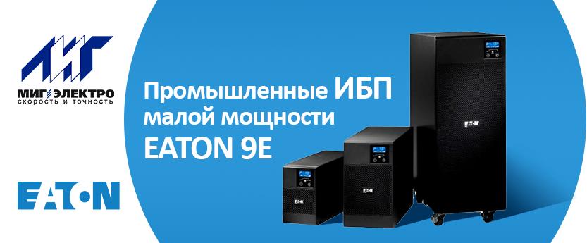 Промышленные ИБП малой мощности EATON 9E
