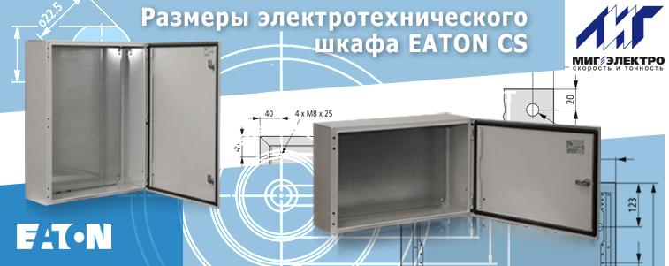 Размеры электротехнического шкафа Eaton CS