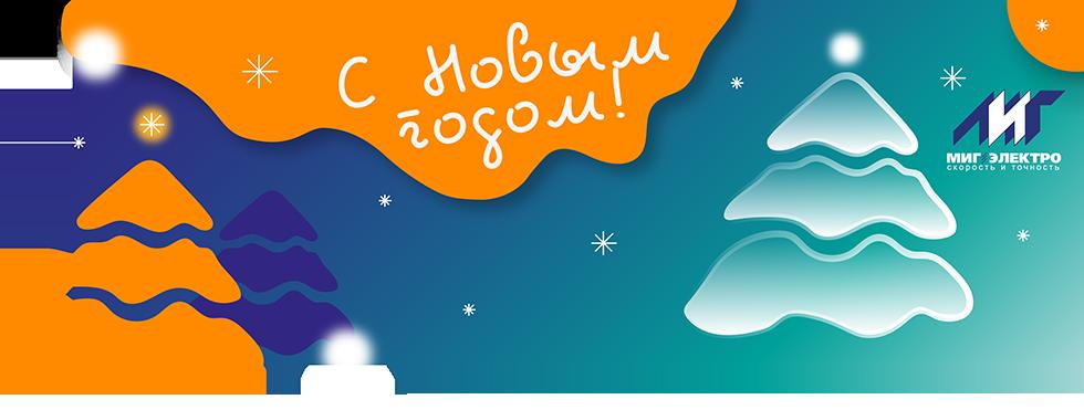 МИГ Электро поздравляет с Новым 2021 годом!