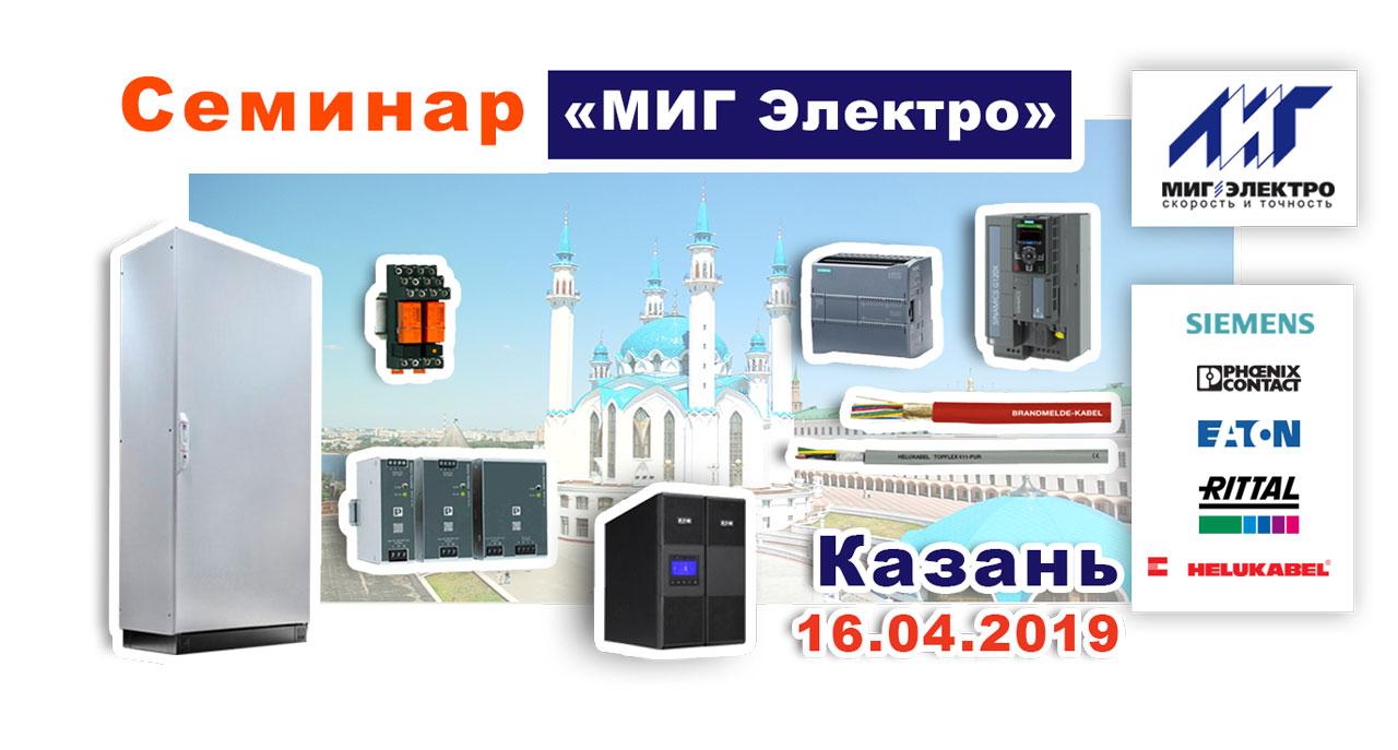 Семинар в Казани 16 апреля 2019 года