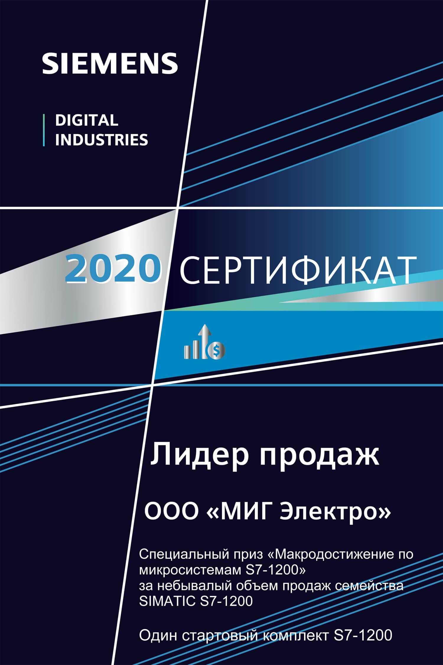 Сертификат МИГ Электро за небывалый рост продаж SIMATIC S7-1200