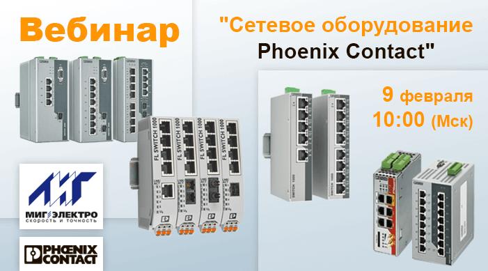 Сетевое оборудование Phoenix Contact