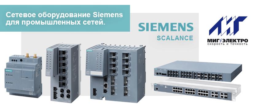 Сетевое оборудование Siemens для промышленных сетей
