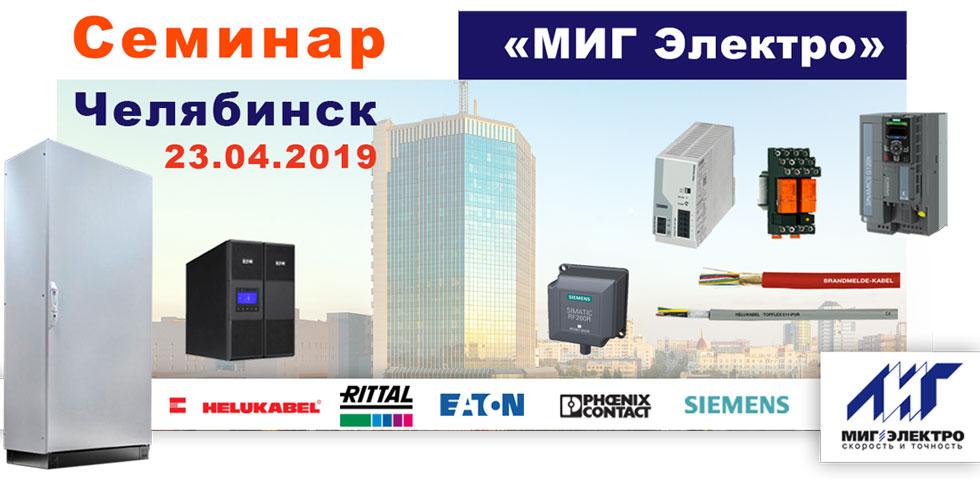 Технический семинар в Челябинске 23 апреля 2019 года