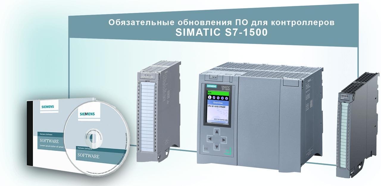 Обновления ПО для контроллеров SIMATIC S7-1500
