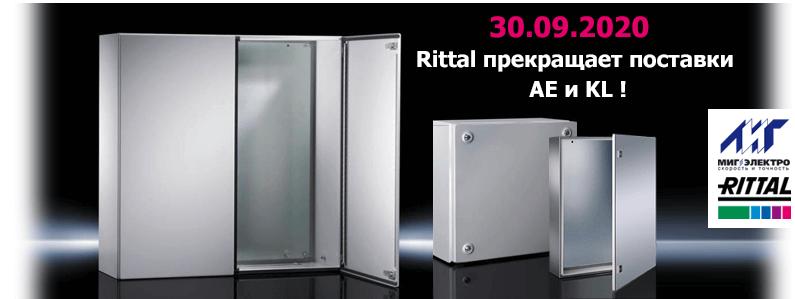 Rittal прекращает поставки AE и KL