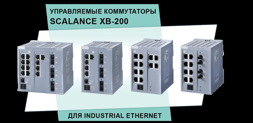 Управляемые коммутаторы SCALANCE XB-200 для Industrial Ethernet