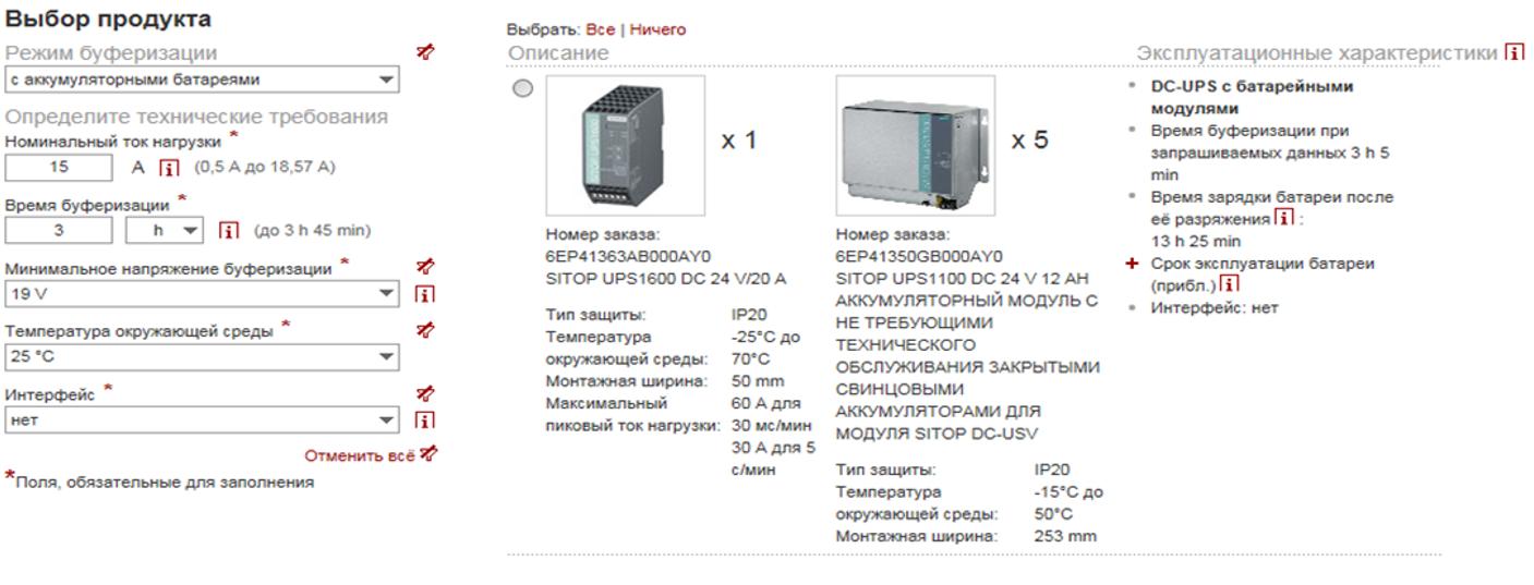 Блок питания SITOP Siemens - пример экранной формы при конфигурировании источника