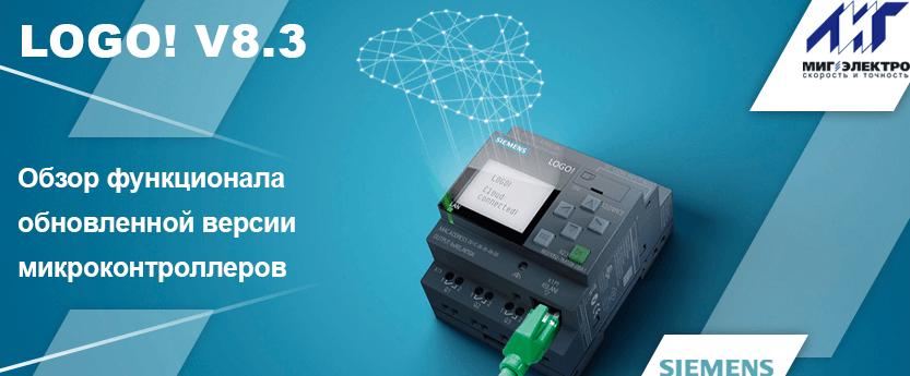 V8.3 - обзор функционала обновлённой версии микроконтроллеров