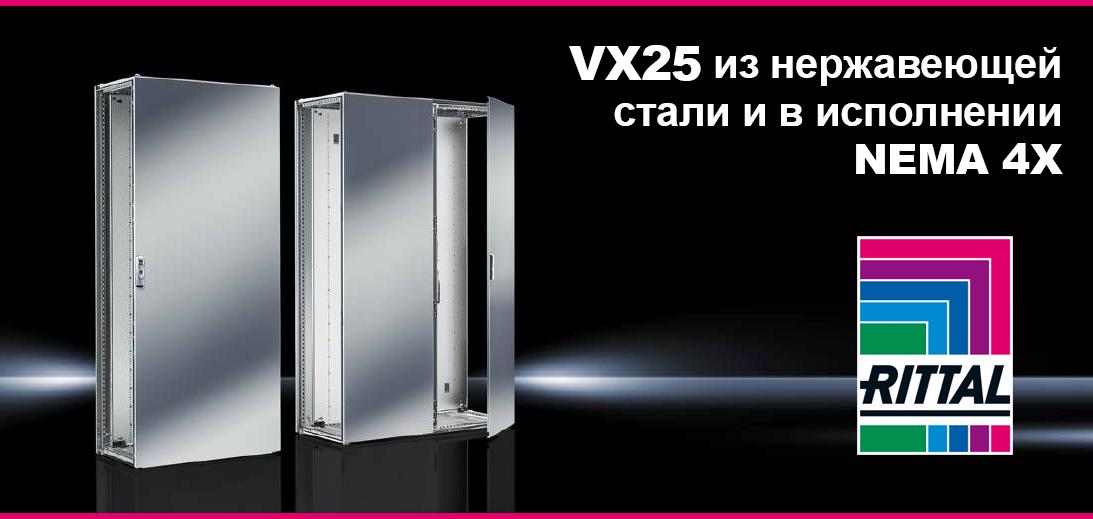 VX25 из нержавеющей стали и в исполнении NEMA 4X
