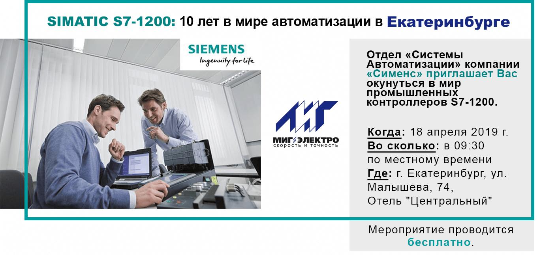SIMATIC S7-1200: 10 лет в мире автоматизации в Екатеринбурге